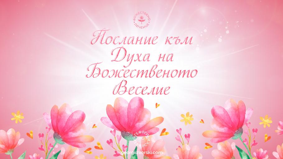 Bojestveno Veselie